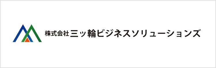 株式会社三ッ輪ビジネスソリューションズロゴ