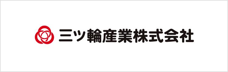 三ッ輪産業株式会社ロゴ