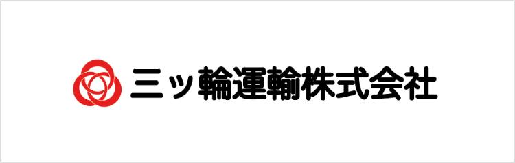 三ッ輪運輸株式会社ロゴ