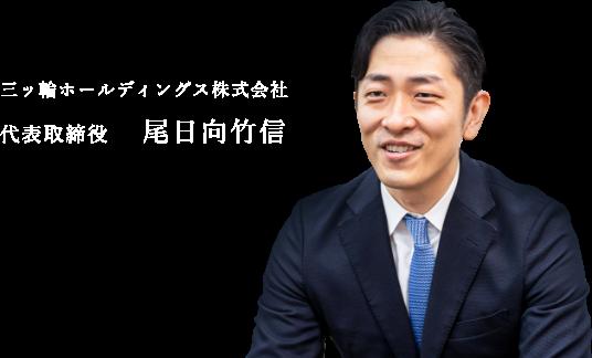 三ッ輪ホールディングス株式会社 代表取締役 尾日向竹信